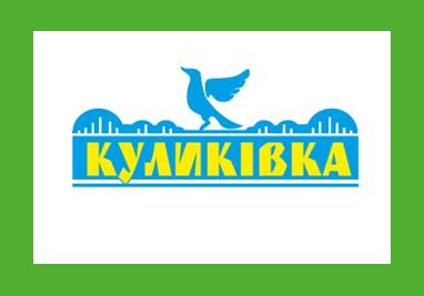ПрАТ «Куликовское молоко»